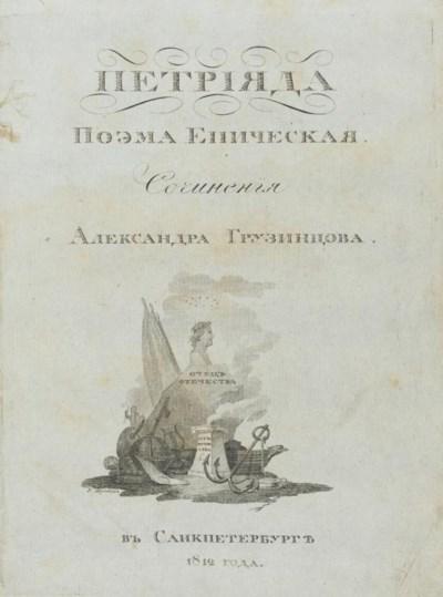 GRUZINTSOV, Aleksandr Nikolaev